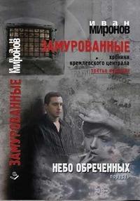 Замурованные: Хроники Кремлевского централа