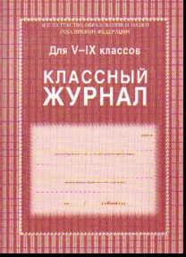 Классный журнал для V - IX классов (87 стр.) (белые листы)