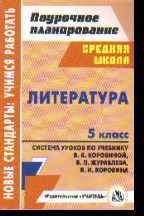 Литература. 5 кл.: Система уроков по учебнику Коровиной,  Журавлевой ФГОС