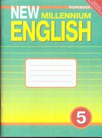 New Millennium English 5: Раб. тетрадь к учеб. англ. языка 5 кл. /+784549/