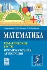 Математика. 5 кл.: Тематические тесты. Промежуточная аттестация