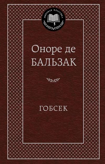 Гобсек: Повесть, роман