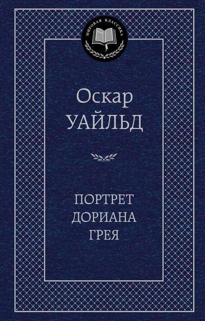 Портрет Дориана Грея: Роман, повести, рассказы