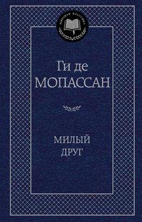 Милый друг: Роман