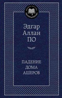 Падение дома Ашеров: Роман, рассказы