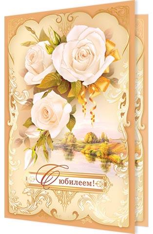 Поздравление, открытки к юбилею в новосибирске