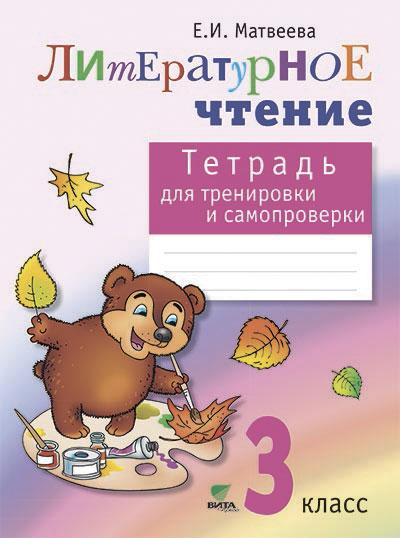 Литературное чтение. 3 кл.: Тетрадь для тренировки и самопроверки