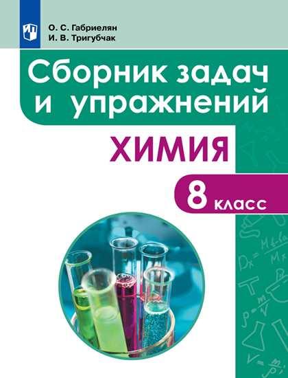 Химия. 8 кл.: Сборник задач и упражнений