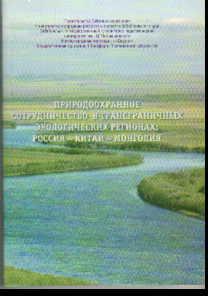 Природоохранное сотрудничество в трансграничных экологических регионах: Рос