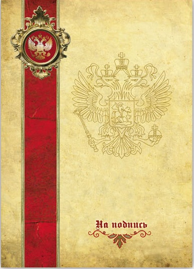 Папка адресная А4 На подпись Герб бежевая с полосой бордо