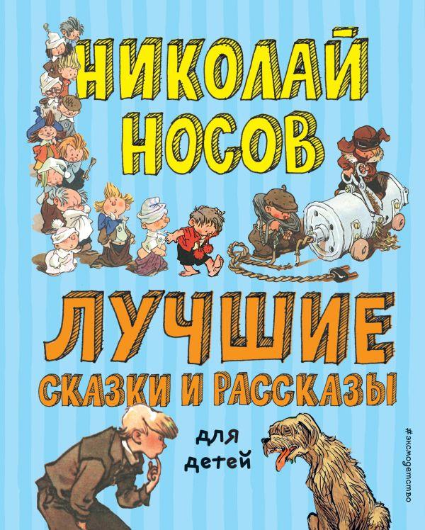 Лучшие сказки и рассказы для детей