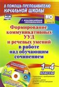 Формирование коммуникативных УУД и реч. умений в работе над обуч. сочин.1-4
