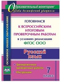 Русский язык. 7 кл.: Готовимся к Всероссийским итоговым проверочным работам