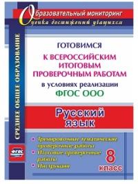Русский язык. 8 кл.: Готовимся к Всероссийским итоговым проверочным работам