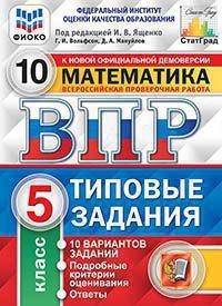 ВПР. Математика. 5 кл.: 10 вариантов заданий ФИОКО