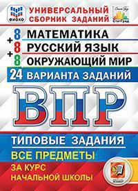 ВПР. Математика. Русский язык. Окружающий мир. 4 кл.: 24 варианта ФИОКО