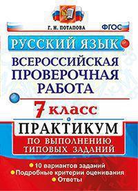 ВПР. Русский язык. 7 кл.: Практикум по выполнению типовых заданий ФГОС