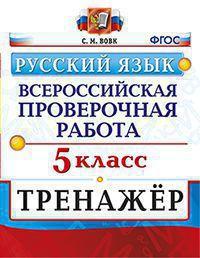 ВПР. Русский язык. 5 кл.: Тренажер ФГОС