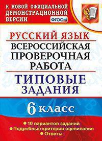 ВПР. Русский язык. 6 кл.: 10 вариантов заданий: Типовые задания ФГОС