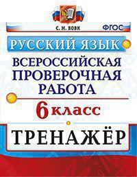 ВПР. Русский язык. 6 кл.: Тренажер ФГОС