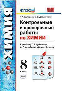 Химия. 8 кл.: Контрольные и проверочные работы к уч. Рудзитиса ФГОС