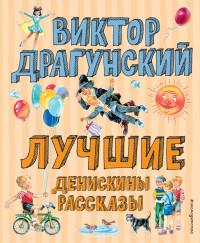 Лучшие Денискины рассказы