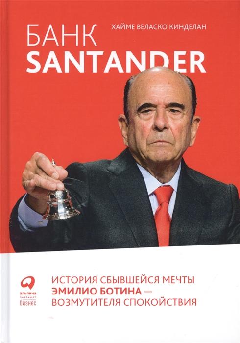 Банк Santander : История сбывшейся мечты Эмилио Ботина - возмутителя спокой