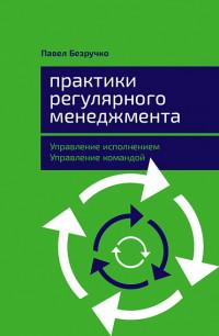 Практики регулярного менеджмента: Управление исполнением, управление команд