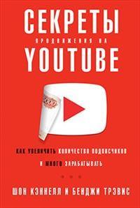 Секреты продвижения на Youtube: Как увеличить количество подписчиков и мног