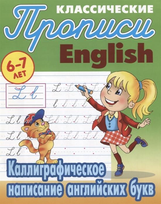 Каллиграфическое написание английских букв: 6-7 лет