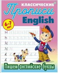 Пишем английские буквы: 6-7 лет