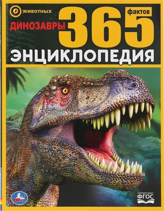 Динозавры. 365 фактов