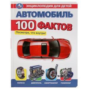 Автомобиль. 100 фактов