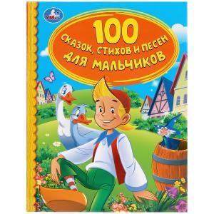 100 сказок, стихов и песен для мальчиков