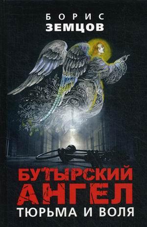 Бутырский ангел. Тюрьма и воля
