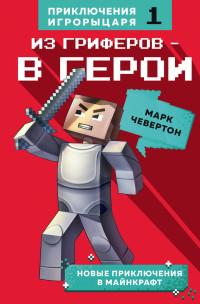 Из гриферов - в герои: Книга 1