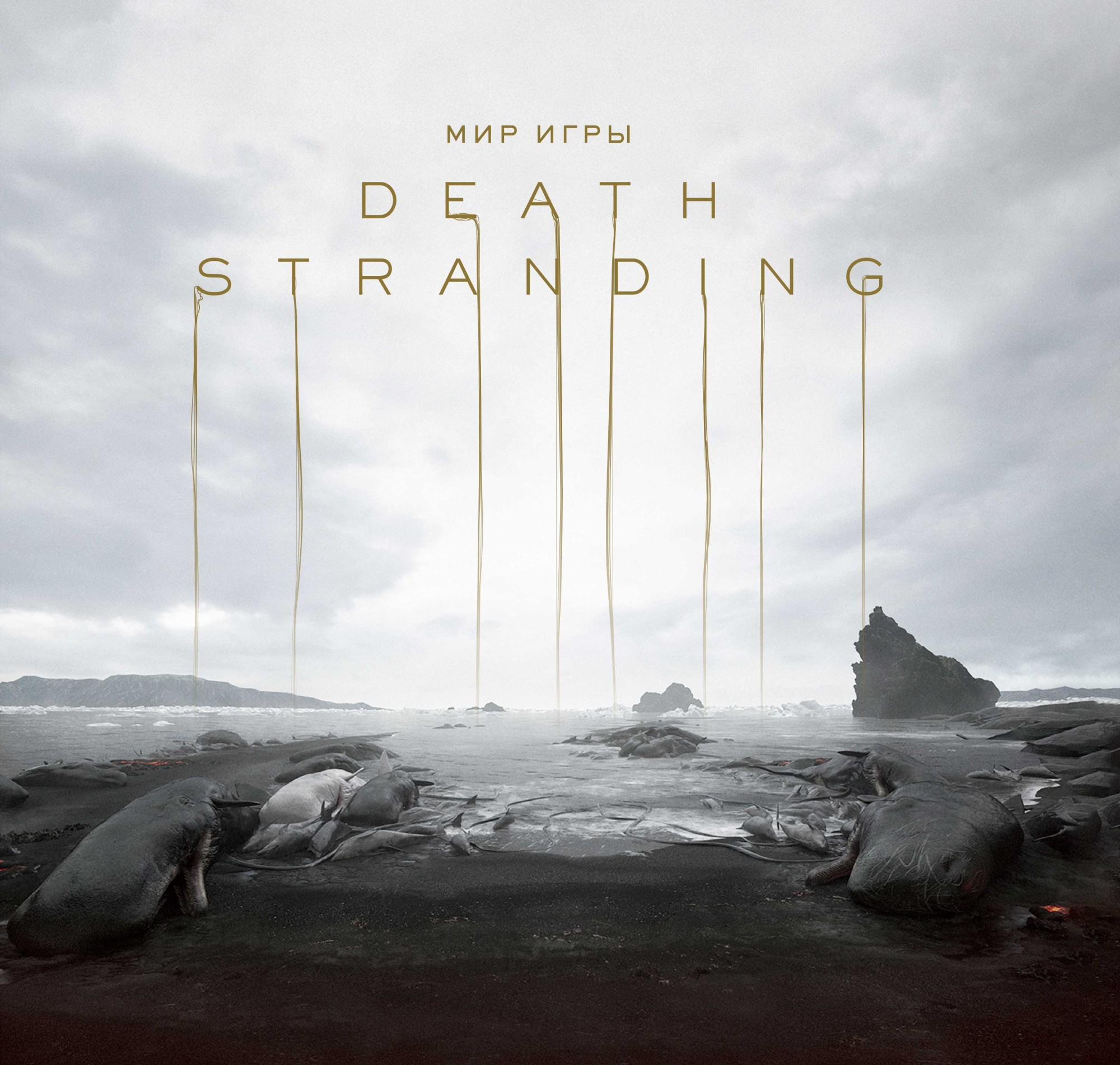 Мир игры Death Stranding
