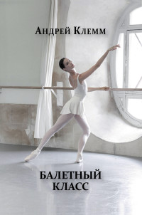 Балетный класс