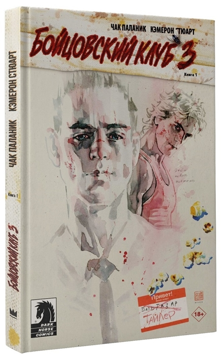 Бойцовский клуб 3: Книга 1: графический роман
