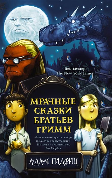 Мрачные сказки братьев Гримм
