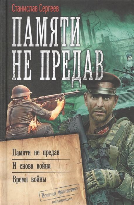 Памяти не предав: сборник