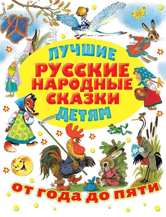 Лучшие русские народные сказки детям от года до пяти