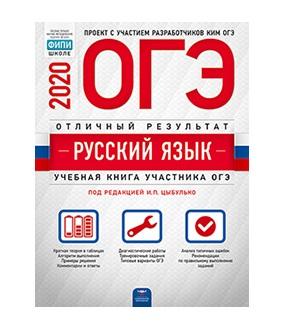 ОГЭ-2020. Русский язык. Отличный результат