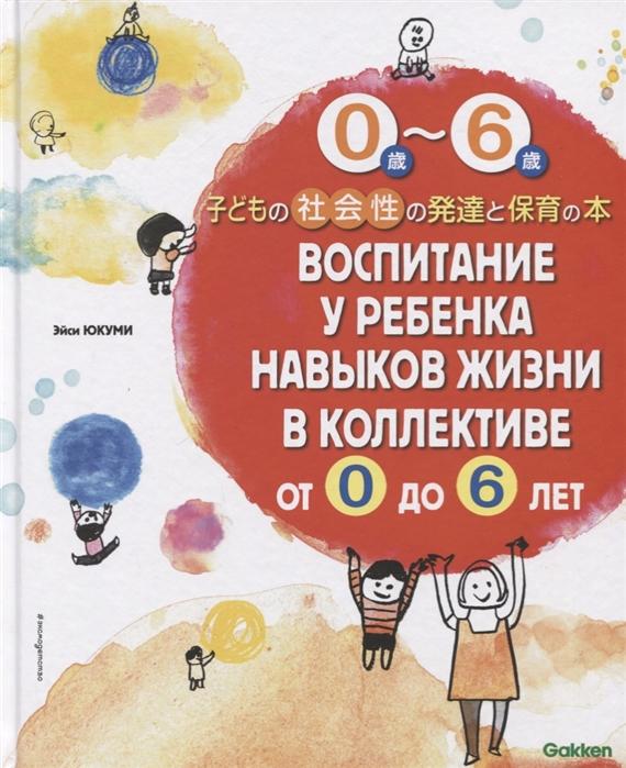 Воспитание у ребенка навыков жизни в коллективе от 0 до 6 лет