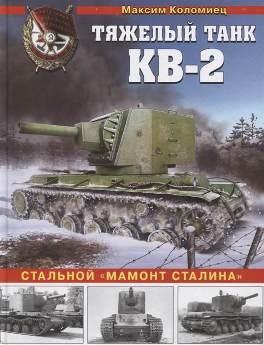 """Тяжелый танк КВ-2. Стальной """"мамонт Сталина"""""""
