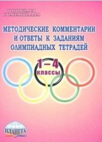 Методические комментарии и ответы к заданиям олимпиадных тетрадей. 1-4 кл.