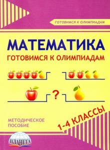Математика. 1-4 кл.: Готовимся к олимпиадам: Методическое пособие
