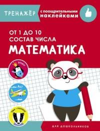 Математика. От 1 до 10. Состав числа: Для дошкольников