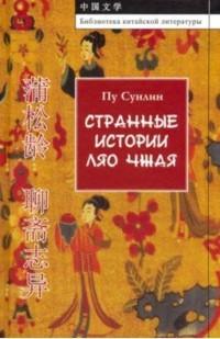 Странные истории Ляо Чжая