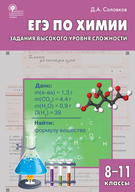 ЕГЭ по химии. Задания высокого уровня сложности. 8-11 кл.: Практикум ФГОС